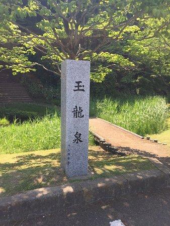 Gyokuryusen