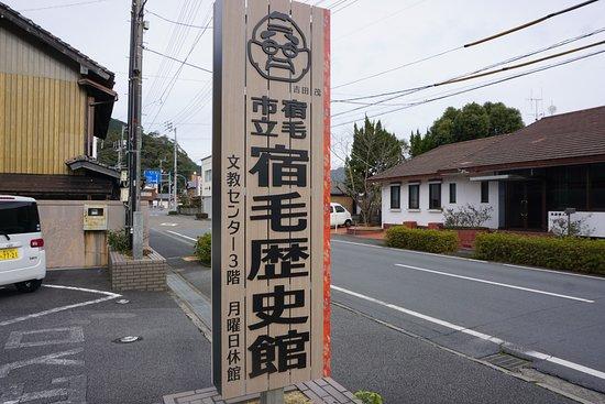 Sukumo, Japón: 入口看板
