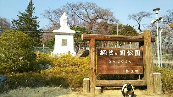 Kiryugaoka Zoo