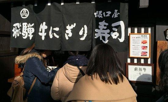 Sakaguchiya:大排長龍的飛驒牛壽司