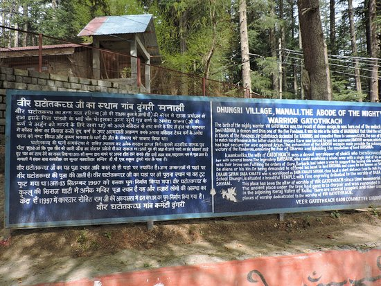 Hidimba Devi Temple: Outside the Hadimba temple boundary, a small temple of Ghatochgatch.