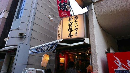 写真新宿椿庵 池袋店枚