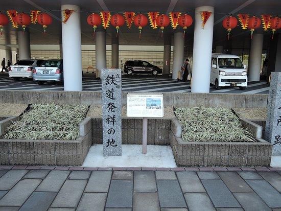 Wagakuni Tetsudo Hassho no Chi Monument