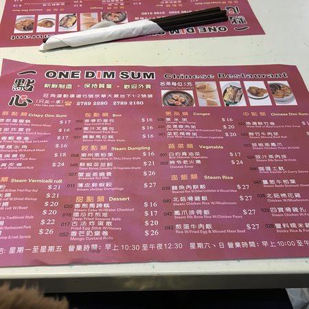 One Dim Sum Chinese Restaurant: photo2.jpg