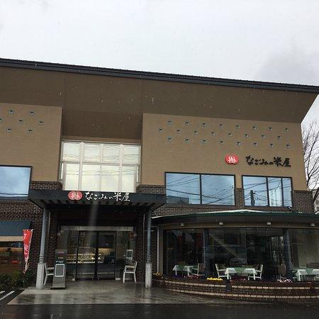 Nagomi Gallery