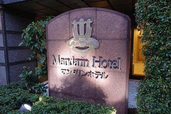 Mandarin Hotel Yokohama: ちょっと高級感がある雰囲気です