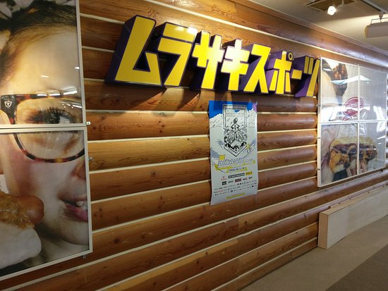 Kawaba Ski Place: 川場スキー場