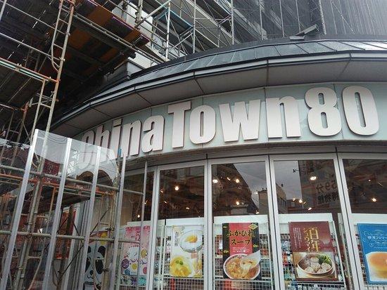 Yokohama Chinatown: IMG_20180320_151030_large.jpg