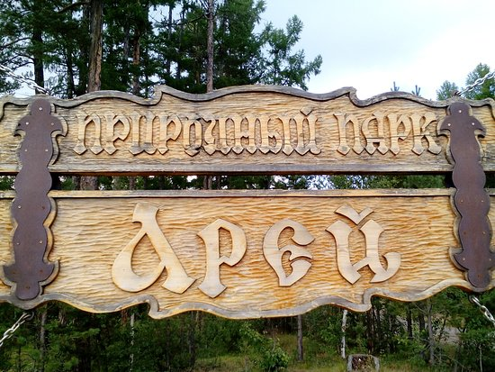 Chita, Russia: При въезде