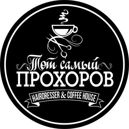 Кофейня Тот Самый Прохоров