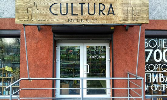 Cultura Bottle Shop
