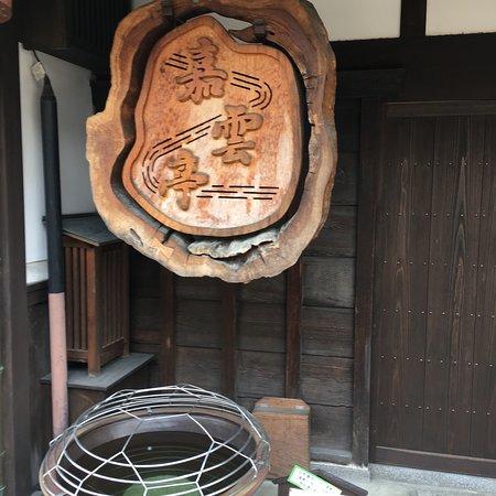 Imaichono Machinami: photo3.jpg
