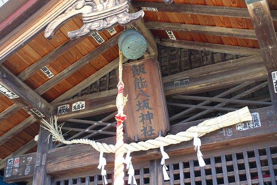 Hanno Yasaka Shrine