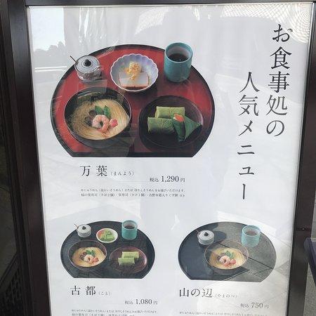 Miwa Yamamoto Oshokuji Dokoro: photo0.jpg