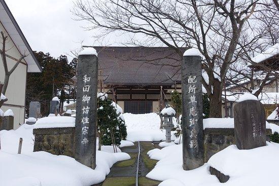 Takadateramachi