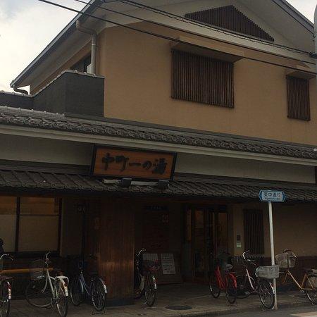 Nakacho Ichinoyu