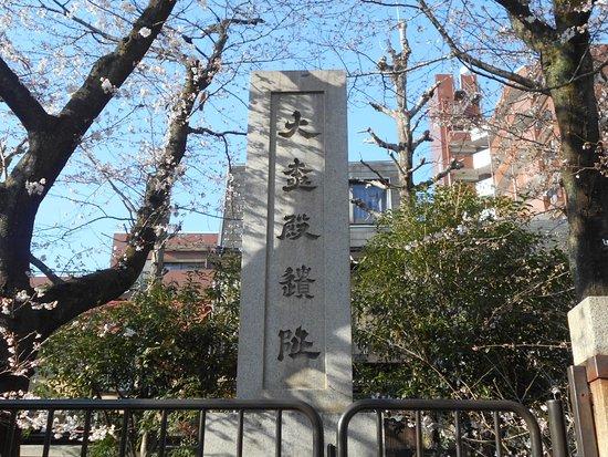 Remains of Daigokuden Council Hall