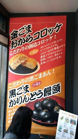 Gomafukudo