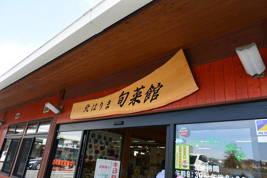 Nishiwaki Kita Harima Agricultural Products Farm Stand