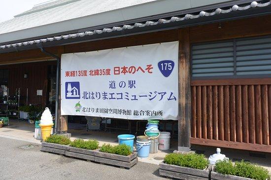 Michi-no-Eki Kitaharima Eco-Museum