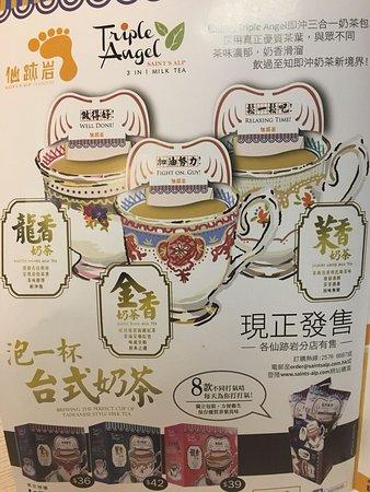 餐牌-台式奶茶