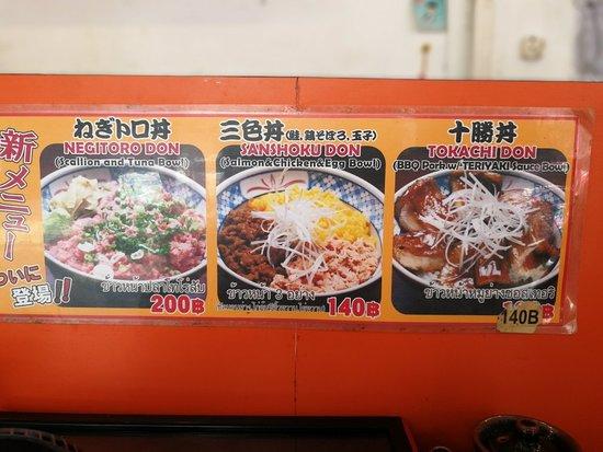 ร้านอาหารญี่ปุ่น กิวโน๊ะยะ: IMG_20180326_130201_large.jpg