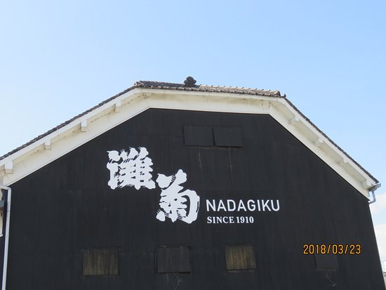 Nadagiku Shuzo Sake Brewery