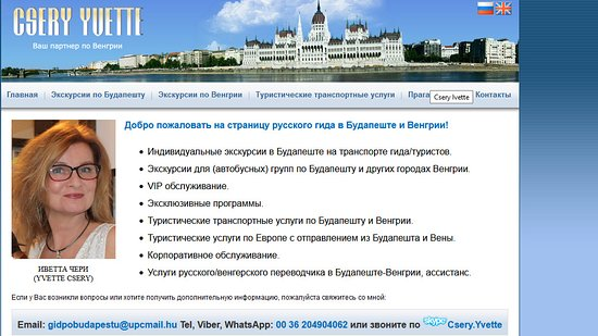 Tourist Guide in Budapest Ivetta Cheri: ЭКСКУРСИИ В БУДАПЕШТЕ*  ГИД В БУДАПЕШТЕ* ТРАНСПОРТНЫЕ УСЛУГИ В БУДАПЕШТЕ-ВЕНГРИИ*ПРОКАТ АВТОБУСО