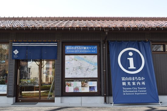 Toyama City Tourist Information Center(&Samurai Experience)