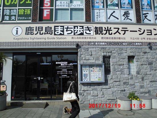 Kagoshima Machiaruki Tourist Information Station