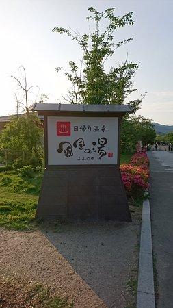 Fufu no yu