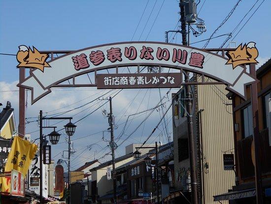 Toyokawa Inari Omotesando