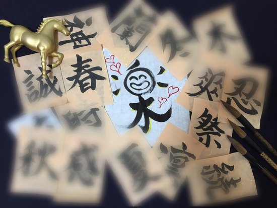 Japanese Calligraphy Class Benzaiten