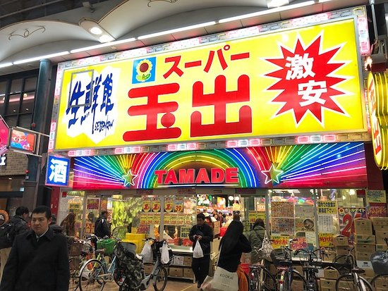 Deep Osaka All-Inclusive Nighttime Foodie Cultural Experience: Super discount grocery store. Looked like a Pachinko Parlor.