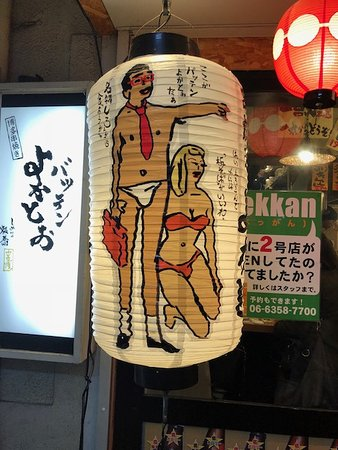 Deep Osaka All-Inclusive Nighttime Foodie Cultural Experience: Funny only in Japan art.