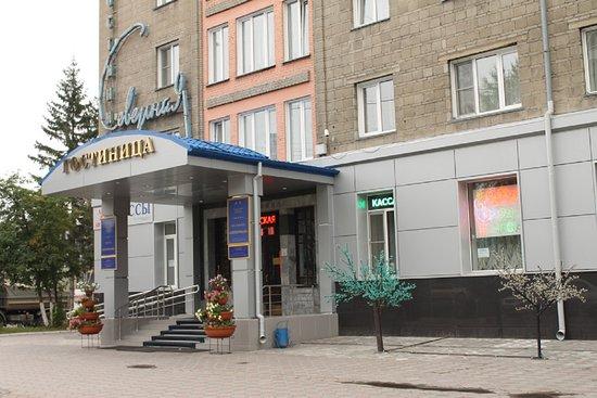 Северная гостиница