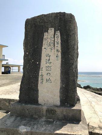 Okinoerabu-jima, Ιαπωνία: 屋子母海岸の砂浜には狭い海岸ですが石碑もあり賑わっていました。