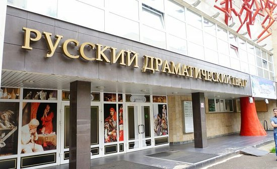 Artisans Russian Drama Theater