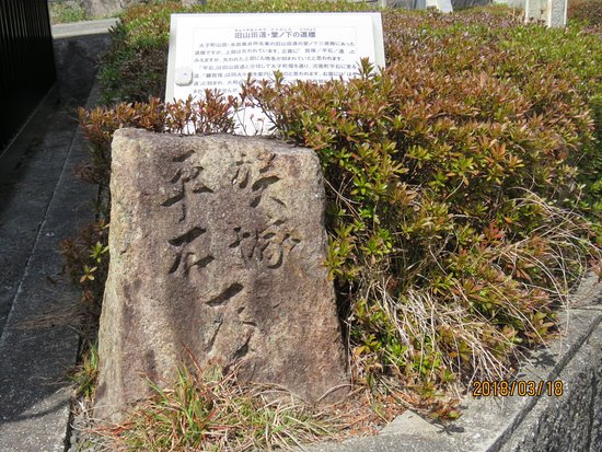 Takeuchi Kaido History Museum