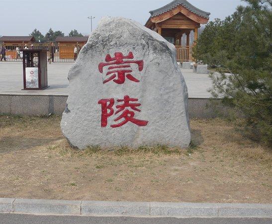 Yi County, China: 清西陵 崇陵