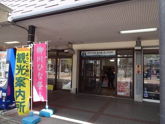 Yanagawa City Tourist Information Center