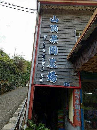 Maoli Dahu Shanding Guoyuan Farm