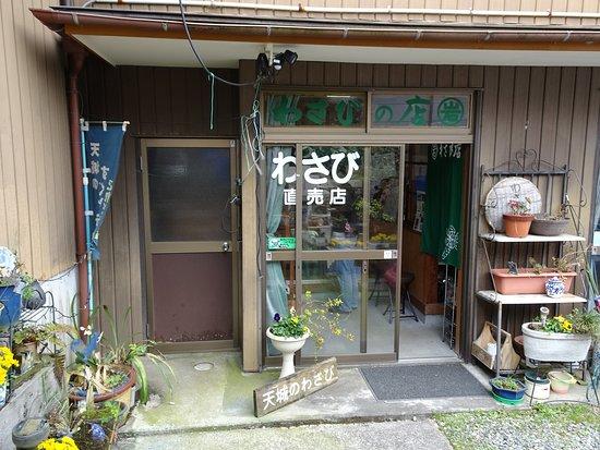 Maruiwa Ando Wasabi Shop