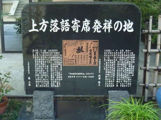 The birthplace of Kamigata Rakugo Musical Hall Monument
