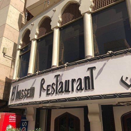 El Hussein Restaurant: photo0.jpg