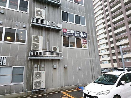 Noto Kurumaza: レストランの入っているビル