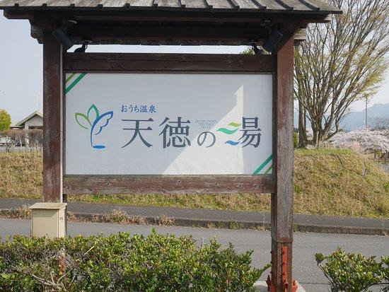Ouchi onsen Tentoku no Yu