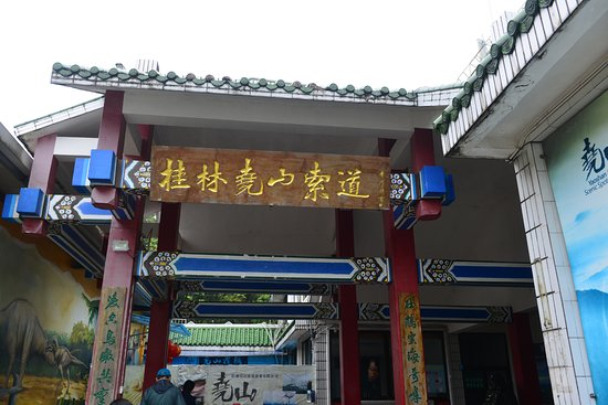 Guilin Yaoshan Mountain Scenic Resort: Station for chairlift uphill