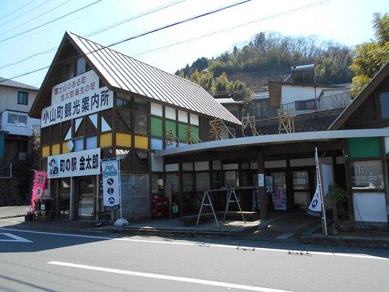 Oyama-cho, Japan: 観光案内所とレンタル自転車