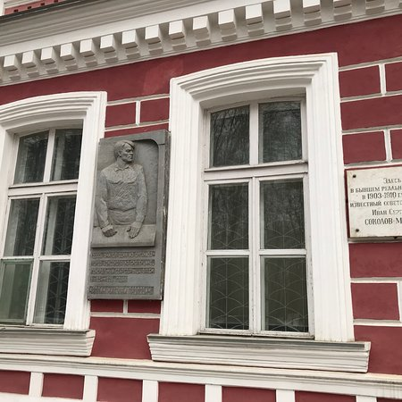Smolensk State Museum Reserve
